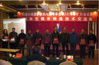 Meeting a successful conclusion of the 50th anniversary of the Foundry Society, Jiangsu Province, Wuxi district awards